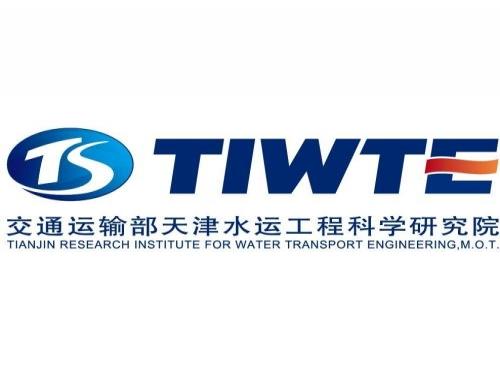 交通运输部天津水运工程科学研究院