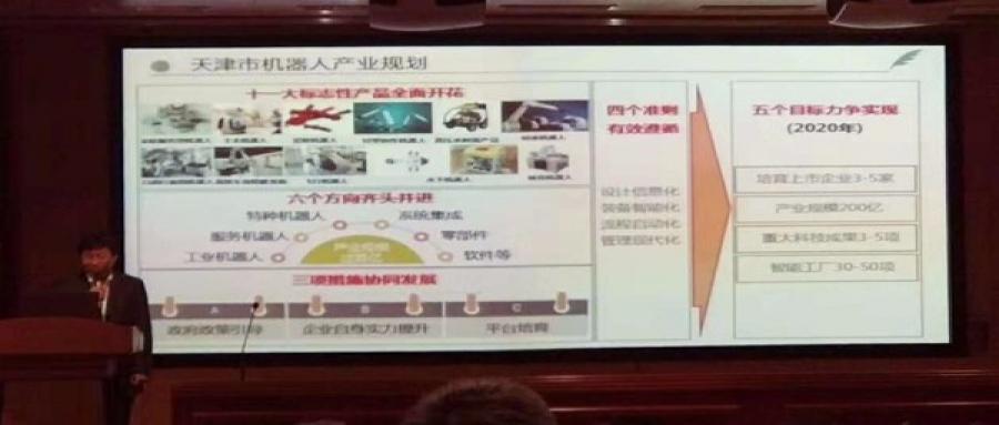 热烈祝贺我司水下智能产品荣评天津市机器人十一大标志性产品!
