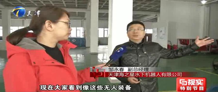 天津卫视《视实》栏目报道2017年天津海之星快速发展